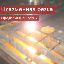 Плазменная резка: Предприятия России