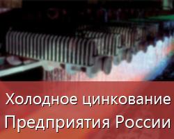 Цинкование: предприятия России