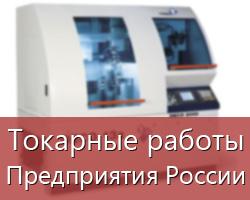 Токарные работы: предприятия России